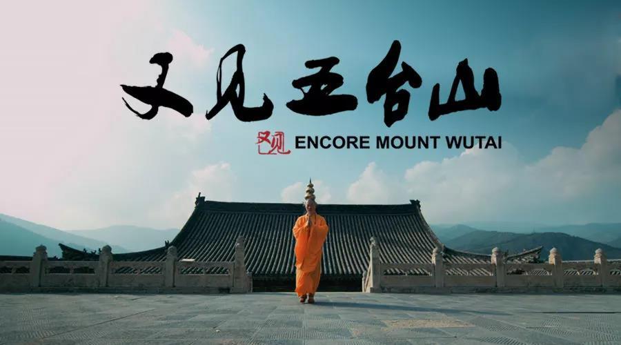 佛教大型情景剧-又见五台山