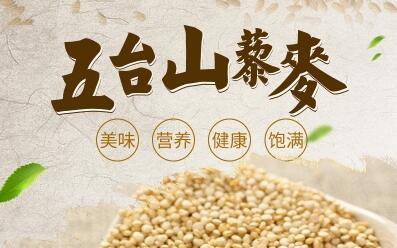 五台山五谷杂粮黎麦孕妇宝宝杂粮高营养代餐
