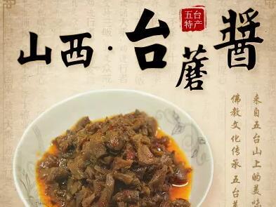 五台山特产台蘑酱3罐装灵境原味香菇酱蘑菇酱